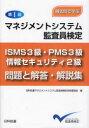 マネジメントシステム監査員検定ISMS3級・PMS3級・情報セキュリティ2級問題と解答・解説集 過去問で学ぶ 第1回 (単行本・ムック) /...