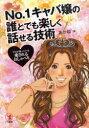 No.1キャバ嬢の誰とでも楽しく話せる技術 プロが使っている「愛されるおしゃべり」[本/雑誌] (単行本・ムック) / あかね