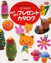 �ԥ���Τ勞�勞�ץ쥼��ȥ����� / Gakken �ݰ� Books (ñ���ܡ���å�) / �ظ��������