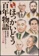 ほっかいどう百年物語 10 (単行本・ムック) / STVラジオ 編