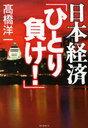日本経済「ひとり負け!」 (単行本・ムック) / 高橋 洋一 著