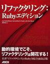 リファクタリング:Rubyエディション / 原タイトル:Refactoring:Ruby edition[本/雑誌] (単行本・ムック) / JayFields ShaneHarvie MartinFowler KentBeck 長尾高弘
