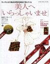 美人へ「いらっしゃいませ」 キレイな人は化粧品を伊勢丹新宿店で買っている 最新マストバイ377品 (講談社MOOK) (単行本・ムック) / 講談社