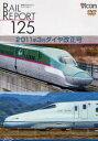 [書籍のゆうメール同梱は2冊まで]/DVDRAILREPORT125[本/雑誌](鉄道ビデオマガジン)(DVD)/ビコム