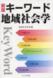 キーワード地域社会学 新版 (単行本・ムック) / 地域社会学会/編