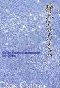 静かなカオス / 原タイトル:Caos Calmo (単行本・ムック) / サンドロ・ヴェロネージ/著 大谷敏子/訳