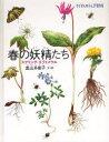 春の妖精たち スプリング・エフェメラル / たくさんのふしぎ (児童書) / 福音館書店