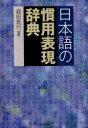 語學辭典 - 日本語の慣用表現辞典[本/雑誌] (単行本・ムック) / 森田良行