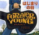 はじまりの日 (原タイトル:Forever young)[本/雑誌] (児童書) / ボブ・ディラン/作 ポール・ロジャース/絵 アーサー・ビナード/訳