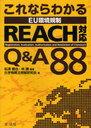 REACH対応 Q&A88 / これならわかるEU環境規制 (単行本・ムック) / 松浦 徹也 編著 林 譲 編著