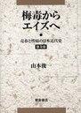 【送料無料選択可!】梅毒からエイズへ 普及版-売春と性病の日 (単行本・ムック) / 山本 俊一 著