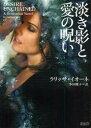 淡き影と愛の呪い / マグノリアロマンス LI- 02[本/雑誌] (文庫) / ラリッサ・イオーネ 多田桃子