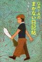 GAIAのまかない日記帖 (単行本・ムック) / 清水 仁司 著 GAIAスタッフ 著