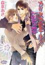 カリスマモデルの一途な恋 / プリズム文庫1493 (文庫) / 森本あき 六芦かえで