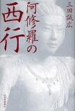 【選択可!】阿修羅の西行 (単行本?ムック) / 三田誠広