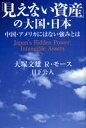 「見えない資産」の大国・日本 (単行本・ムック) / 大塚 文雄 他著 R.モース 他著