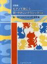 新・やさしいクラシック 別巻 (ピアノで弾こう初級編) (楽譜・教本) / ハンナ
