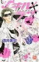 キル†ラブ (白泉社レディースコミックス) (コミックス) / 酒井美羽
