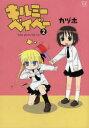 キルミーベイベー 2 (まんがタイムKRコミックス) (コミックス) / カヅホ 著