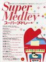 楽譜 スーパーメドレー (やさしいピアノ・ソロ) (楽譜・教本) / デプロMP