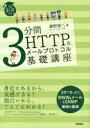 3分間HTTP&メールプロトコル基礎講座 世界一わかりやすいネットワークの授業 (単行本・ムック) / 網野衛二