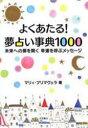 よくあたる!夢占い事典1000 (単行本・ムック) / マリィ・プリマヴェラ
