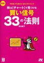 株はチャートで見つける買い信号33の法則 / 最新 (単行本・ムック) / 椎名 馨子 著