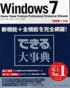 樂天商城 - Windows7 Starter/Home Premium/Professional/Enterprise/Ultimate (できる大事典) (単行本・ムック) / 羽山博 吉川明広 松村誠一郎 できるシリーズ編集部