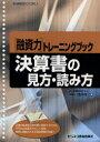 決算書の見方・読み方 / [融資力]トレーニングブック (単行本・ムック) / 酒井 啓二 著
