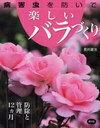 病害虫を防いで楽しいバラづくり 防除と管理12カ月 (単行本・ムック) / 長井雄治