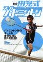 DVD 田児式スーパーバトミントン (DVD) / ベースボールマガジン社