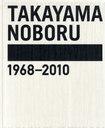 高山登1968-2010遊殺 (単行本・ムック) / 高山 登 著