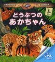 【選択可!】どうぶつのあかちゃん (5歳からのラルースびっくり百科事典) / 原タイトル:L'Incroyable Encyclopedie Larousse Les bebes animaux (児