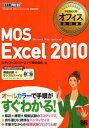 MOS Excel 2010 Microsoft Office Specialist (マイクロソフトオフィス教科書)[本/雑誌] (単行本・ムック) / エディフィストラーニング株式会社/著