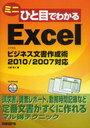 ミニひと目でわかるExcel ビジネス文書作成術 (単行本・ムック) / 土屋和人/著