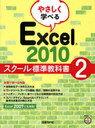 やさしく学べるExcel 2010 スクール標準教科書 2 (単行本・ムック) / 日経BP社/著