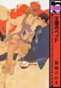 王様のベッド (ビーボーイコミックス) (コミックス) / 草間さかえ/著