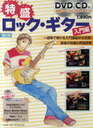 特盛ロック・ギター 初めてギターを弾く人も楽しく学