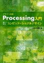 デザイン言語Processing入門 楽しく学ぶコンピュテーショナルデザイン (単行本・ムック) / 三井和男/著