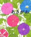 あさがお[本/雑誌] (児童書) / 荒井真紀/文・絵...