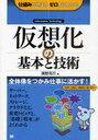 仮想化の基本と技術 Information Technology (仕組みが見えるゼロからわかる)[本/雑誌] (単行本・ムック) / 清野克行/著