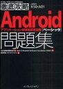 【送料無料選択可!】Androidアプリケーション技術者認定試験<ベーシック>問題集 試験番号KS0-A01 (ITプロ/ITエンジニアのための徹底攻略) (単行本・ムック) / ACE試験対策委員会/著 OpenEmbeddedSoftwareFoundation(OESF)/監修 ソキウス・ジャパン/編