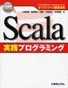 【送料無料選択可!】Scala実践プログラミング (オープンソース徹底活用) (単行本・ムック) / 小笠原啓/著 尾崎智仁/著 関隆/著 水島宏太/著 今井敬吾/著