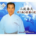 終り無き歌藝の道 [CD+DVD] / 三波春夫