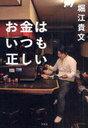 【送料無料選択可!】お金はいつも正しい (単行本・ムック) / 堀江貴文/著
