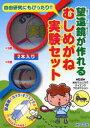 望遠鏡が作れる むしめがね実験セット (児童書) / 米村ぜんじろうサイエ