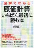 図解でわかる原価計算いちばん最初に読む本 (単行本・ムック) / 久保豊子