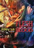 FLESH & BLOOD 18 (キャラ文庫) (文庫) / 松岡なつき/著
