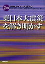【送料無料選択可!】東日本大震災を解き明かす (NHKサイエンスZERO) (単行本・ムック) / NHK「サイエンスZERO」取材班/編著 古村孝志/編著 伊藤喜宏/編著 辻健/編著