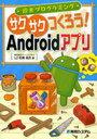 サクサクつくろう!Androidアプリ 週末プログラミング (単行本・ムック) / 石黒尚久/著